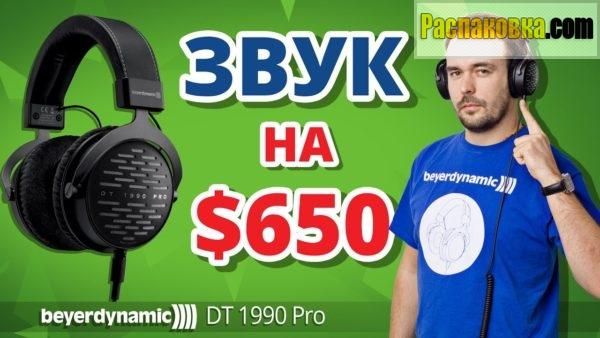 Распаковка и обзор наушников Beyerdynamic DT 1990 PRO