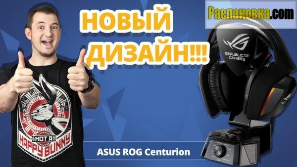 Распаковка и обзор наушников ASUS ROG Centurion
