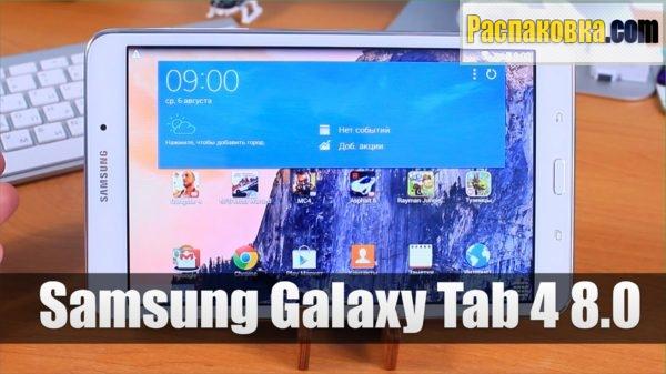Распаковка и обзор планшета Samsung Galaxy Tab 4 8.0