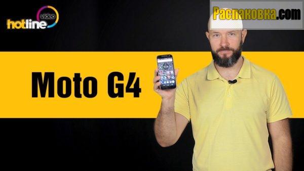 Распаковка и обзор смартфона Motorola Moto G4