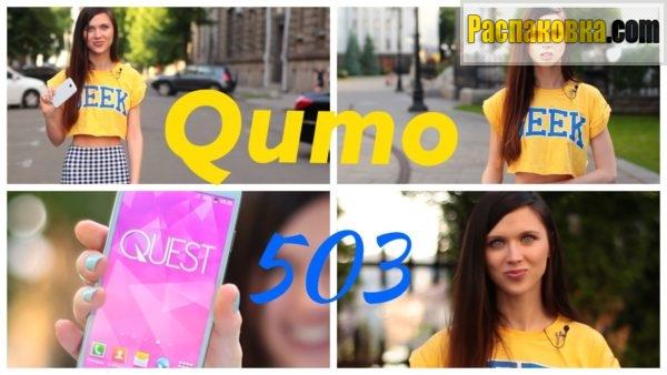 Распаковка и обзор смартфона Qumo Quest 503