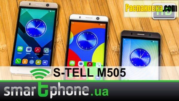 Распаковка и обзор смартфона S-TELL M505