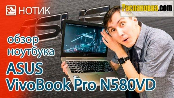 Распаковка и обзор ноутбука ASUS VivoBook Pro N580VD