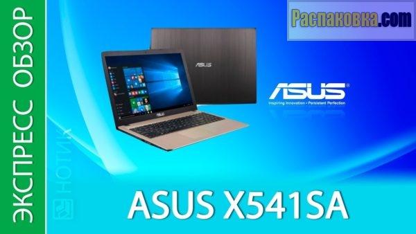 Распаковка и обзор ноутбука Asus X541SA-XX119T