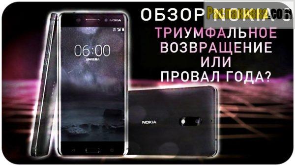 Распаковка и обзор смартфона Nokia 6