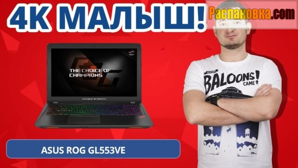 Распаковка и обзор ноутбука Asus ROG Strix GL553