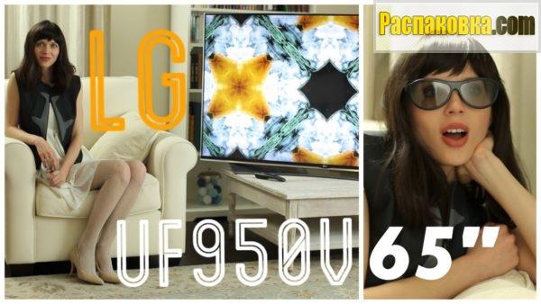 Распаковка и обзор телевизора LG 65UF950V