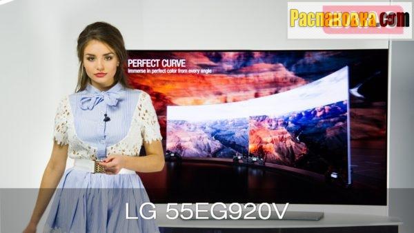 Распаковка и обзор телевизора LG 55EG920V