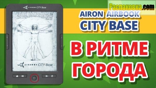 Распаковка и обзор электронной книги Airon AirBook City Base