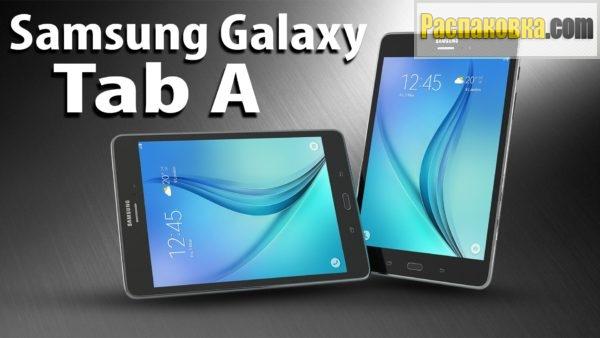 Распаковка и обзор планшета Samsung Galaxy Tab А