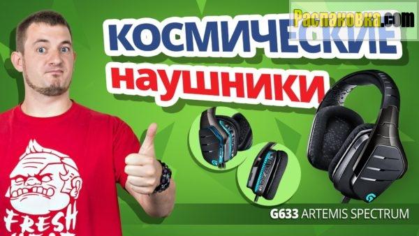 Распаковка и обзор наушников Logitech G633 Artemis